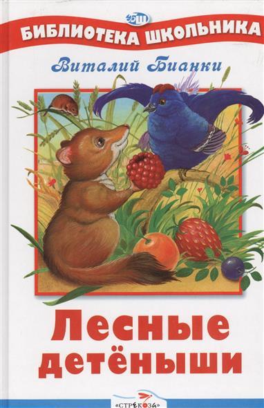 Бианки В. Лесные детеныши детеныши животных
