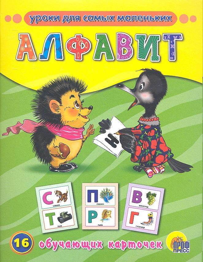Алфавит. 16 обучающих карточек ISBN: 9785378072750