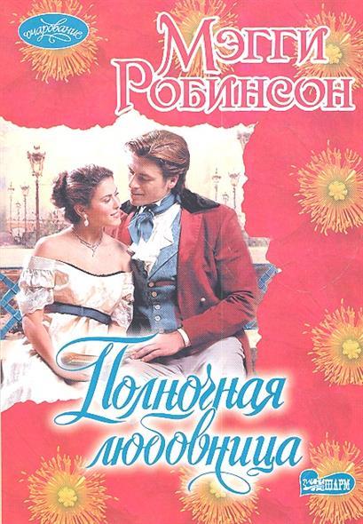 Робинсон М. Полночная любовница