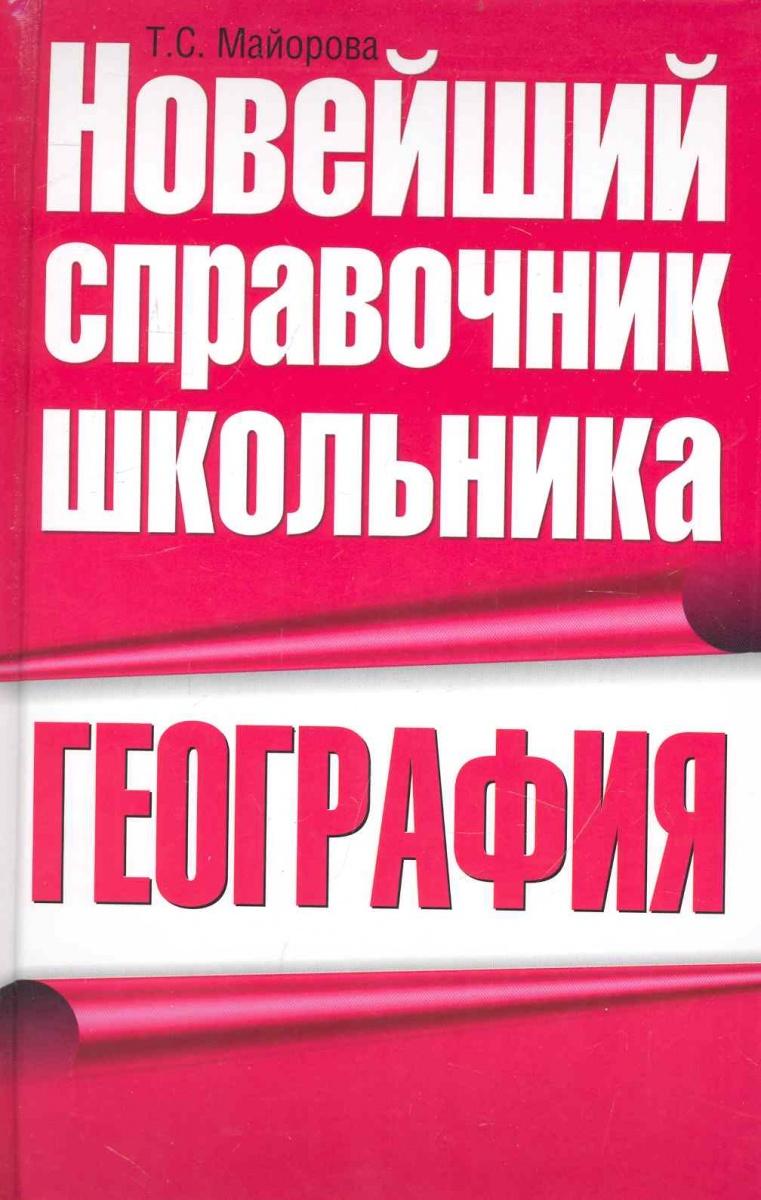Майорова Т. География