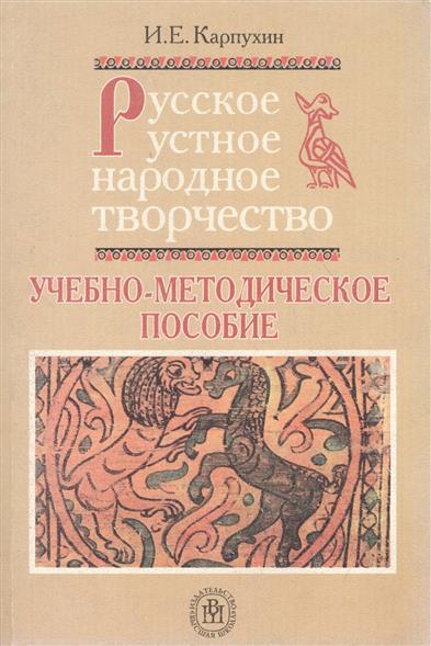 Русское народное творчество. Учебно-методическое пособие