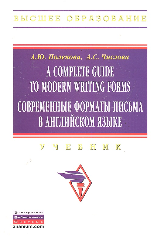 Поленова А., Числова А. A Complete Guide to Modern Writing Forms Совр. форматы письма в анг. языке complete guide to nature photography