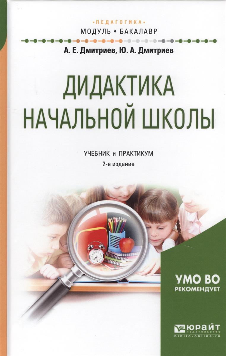 Дмитриев А., Дмитриев Ю. Дидактика начальной школы. Учебник и практикум