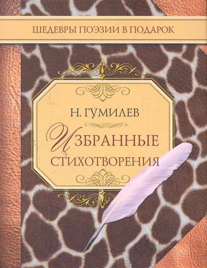 Гумилев Н. Гумилев Избранные стихотворения