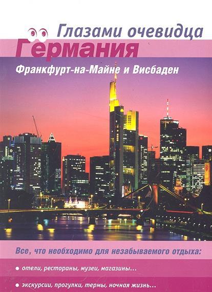 Пугачева Е., Серебряков С. Путеводитель Германия Франкфурт-на-Майне и Висбаден Глазами очевидца