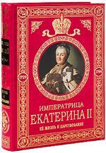 Императрица Екатерина 2 Ее жизнь и царствование