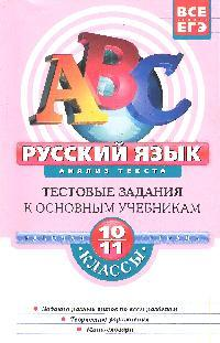 Русский язык 10-11 кл Анализ текста Тест. задания к осн. учеб. Раб. тетр.