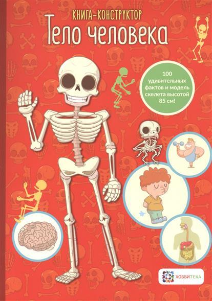 Киричек Е. (ред) Тело человека омельченко е нартова н ред pro тело молодежный контекст