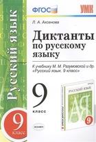 Диктанты по русскому языку. 9 класс. К учебнику М.М. Разумовской и др.