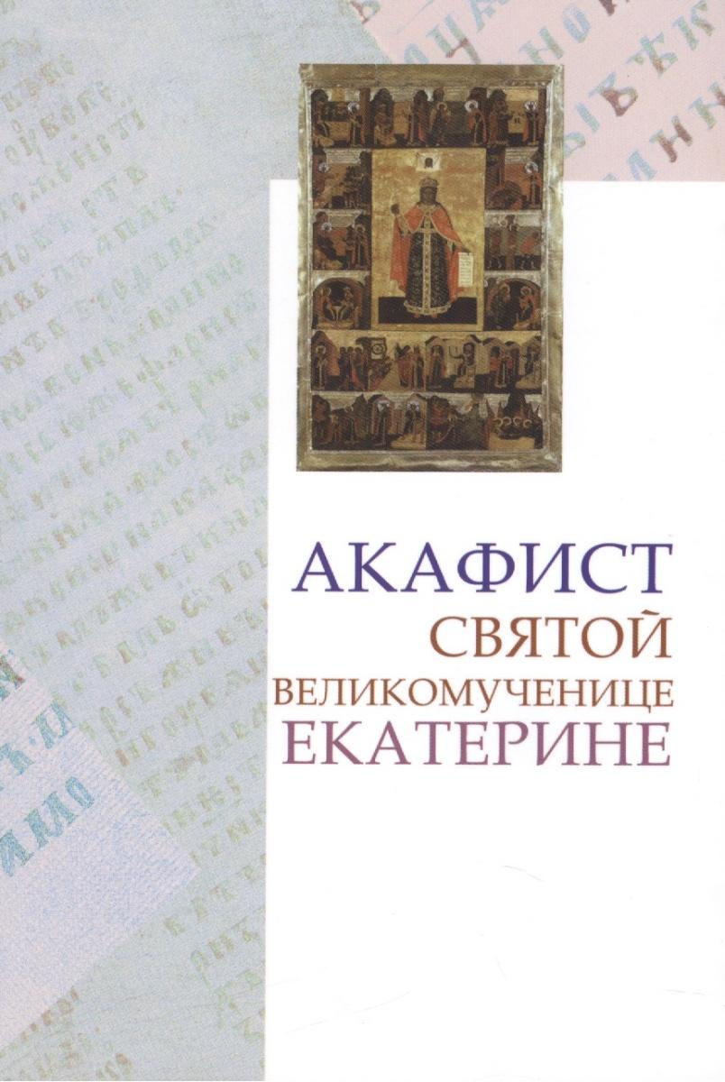 Акафист святой великомученице Екатерине. Празднование 24/7 ноября