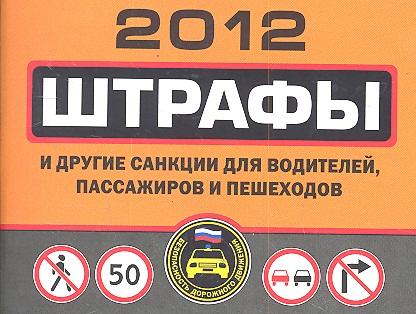 Штрафы и другие санкции для водителей... 2012
