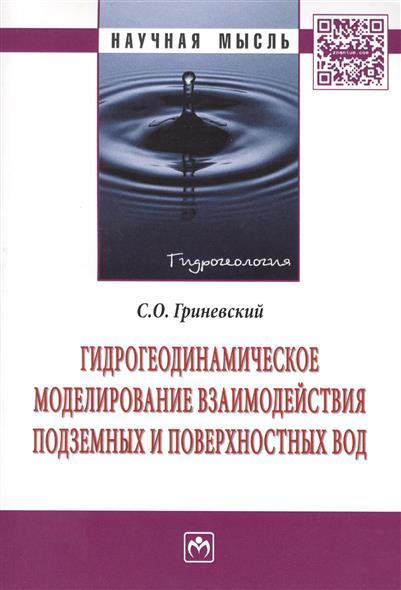 Гидрогеодинамическое моделирование взаимодействия подземных и поверхностных вод. Монография