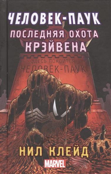 Клейд Н. Человек-паук: Последняя охота Крэйвена