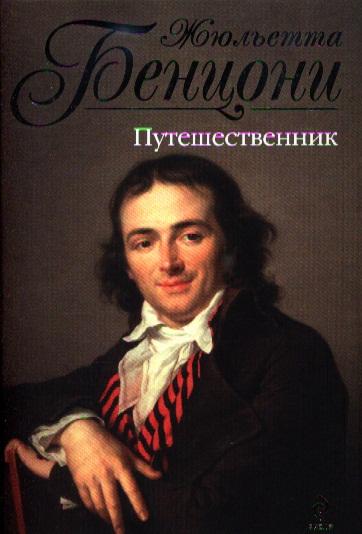 Бенцони Ж. Путешественник ISBN: 9785699578030 бенцони жюльетта талисман отчаянных
