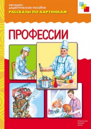 Борисенко М. (худ.) Рассказы по картинкам Профессии