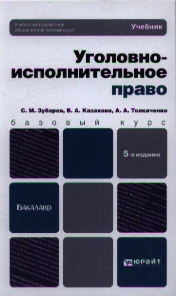 Уголовно-исполнительное право. Учебник для вузов. 5-е издание, переработанное и дополненное