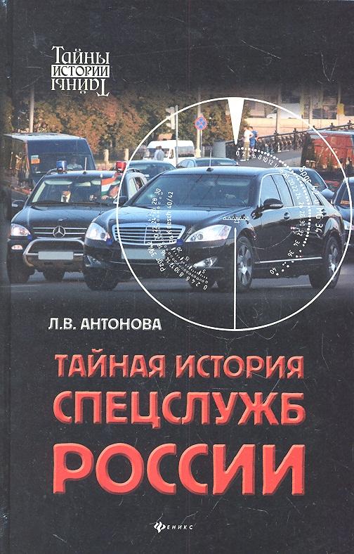Антонова Л. Тайная история спецслужб России
