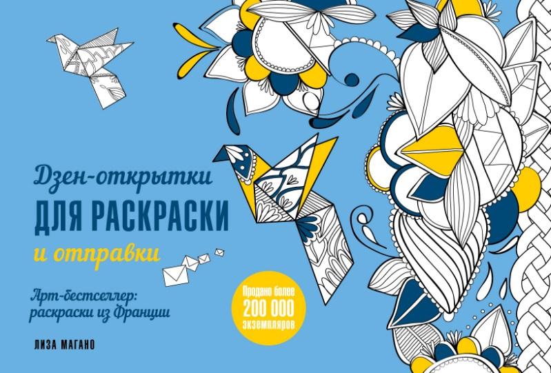 Дзен-открытки для раскраски и отправки