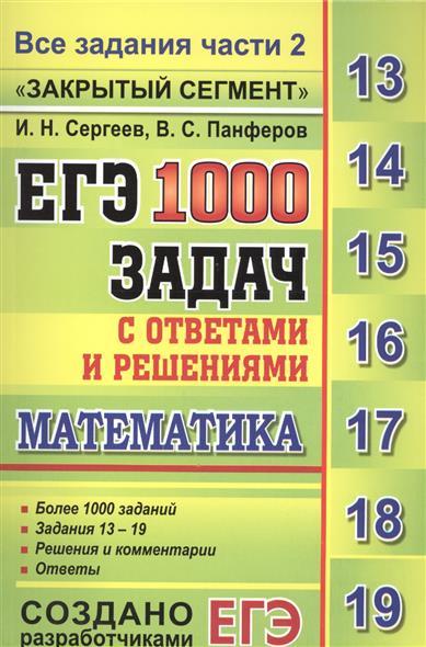 """ЕГЭ: 1000 задач с ответами и решениями по математике. Все задания части 2 """"Закрытый сегмент"""""""