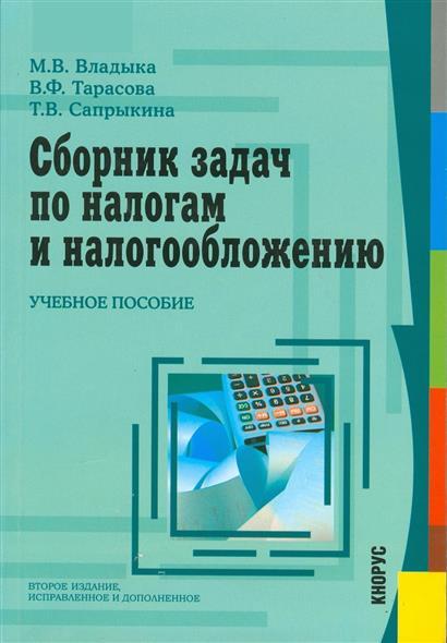 Владыка М.: Сборник задач по налогам и налогообложению