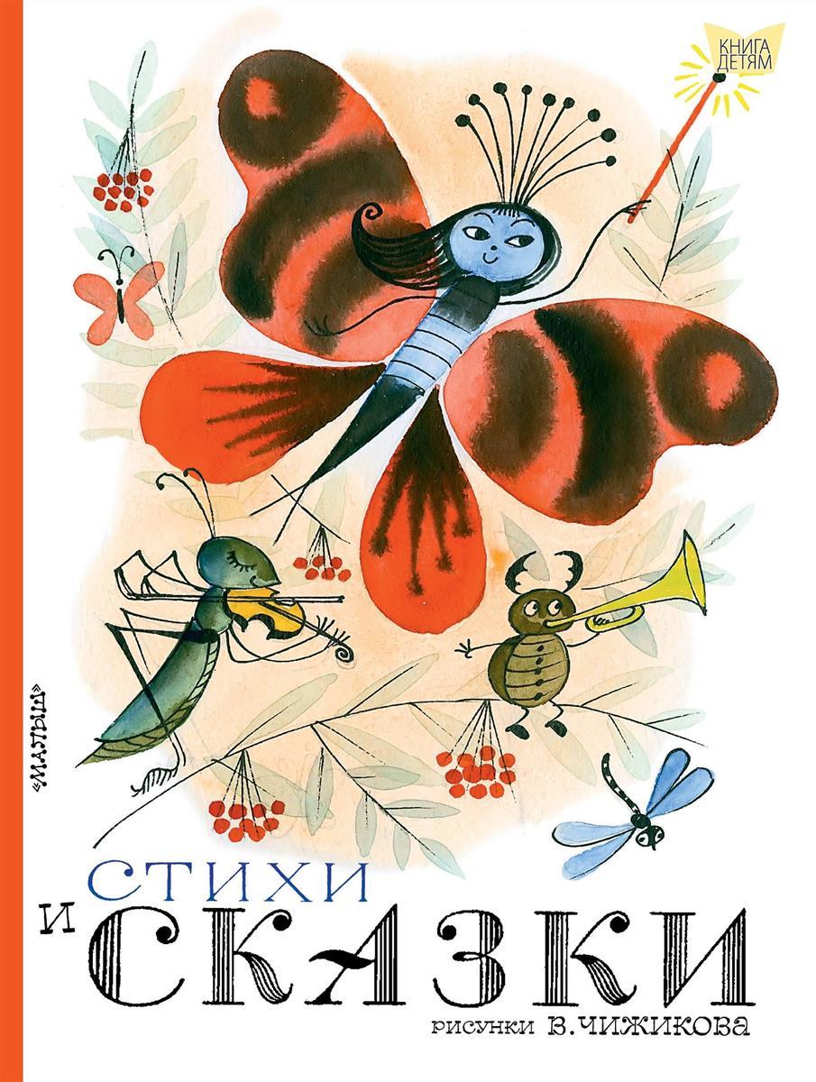 Маршак С. Стихи и сказки ISBN: 9785171089931 с маршак вакса клякса стихи и сказки