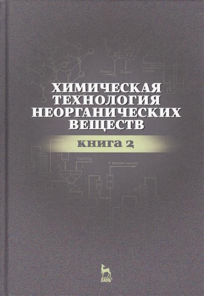 Химическая технология неорганических веществ. Книга 2. Учебное пособие