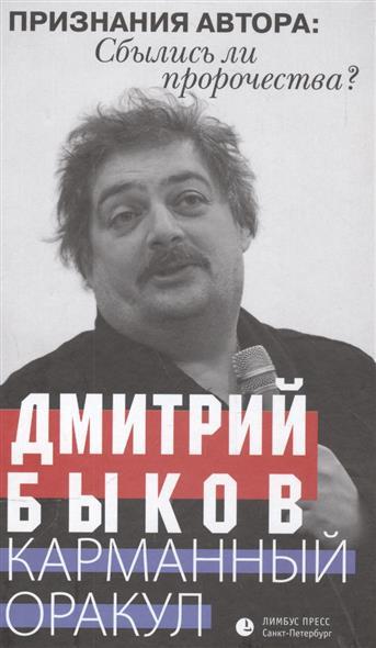 Быков Д. Карманный оракул ISBN: 9785837008030 карманный оракул