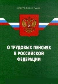 ФЗ О трудовых пенсиях в РФ