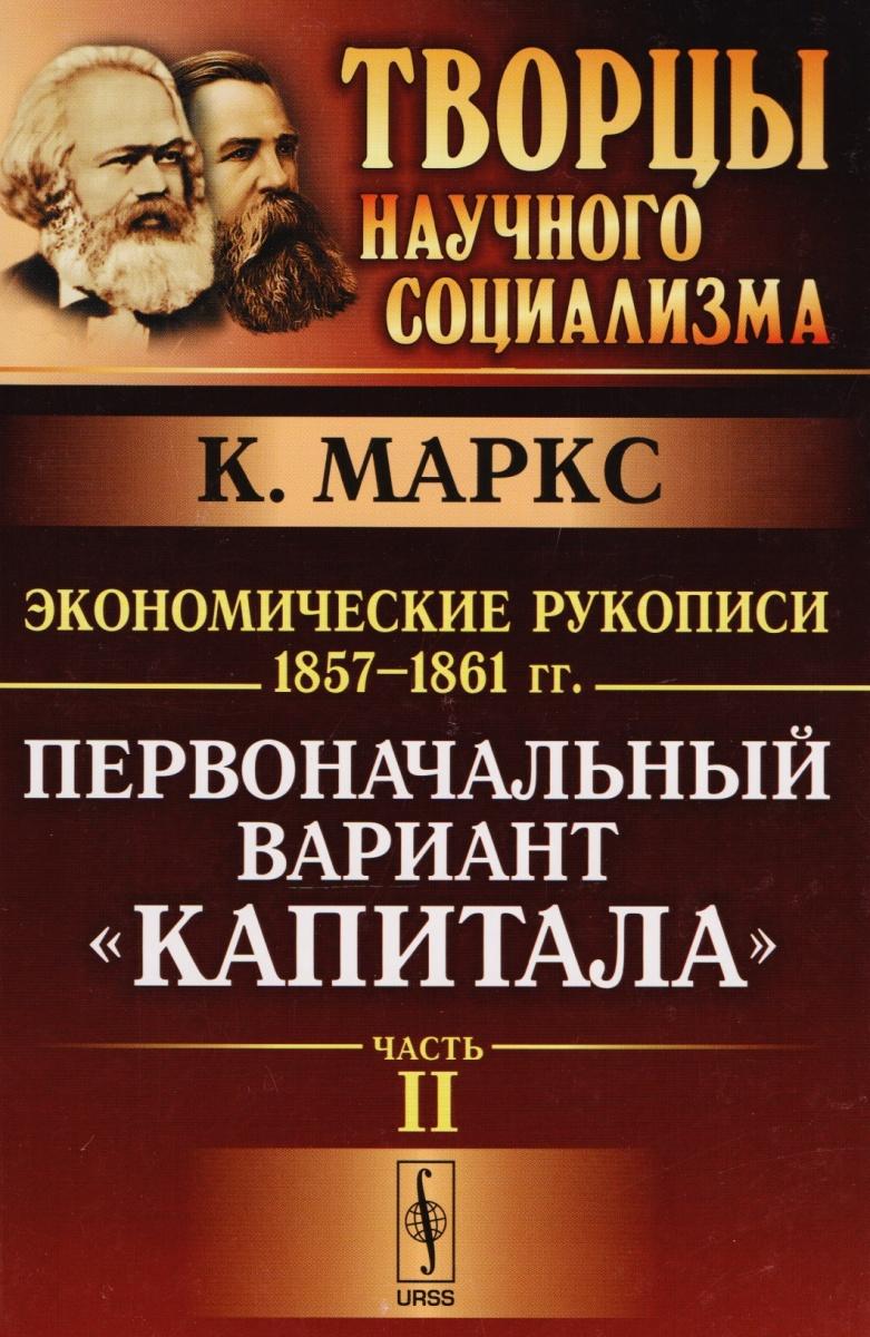 """Экономические рукописи 1857-1861 гг. Первоначальный вариант """"Капитала"""". Комплект из 2 книг"""