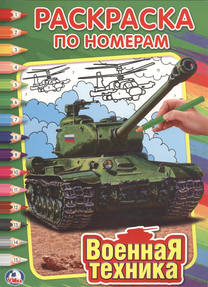 Козырь А. (ред.-сост.) Военная техника ISBN: 9785506010357