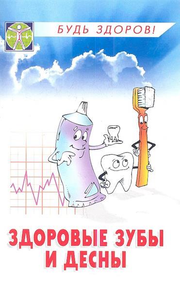 Здоровые зубы и десны. Издание второе