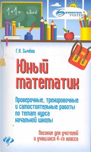 Юный математик Проверочные тренир. и самост. работы...