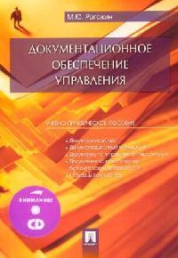 Рогожин М. Документационное обеспечение управления Рогожин рогожин м трудовой договор заключение изменение расторжение