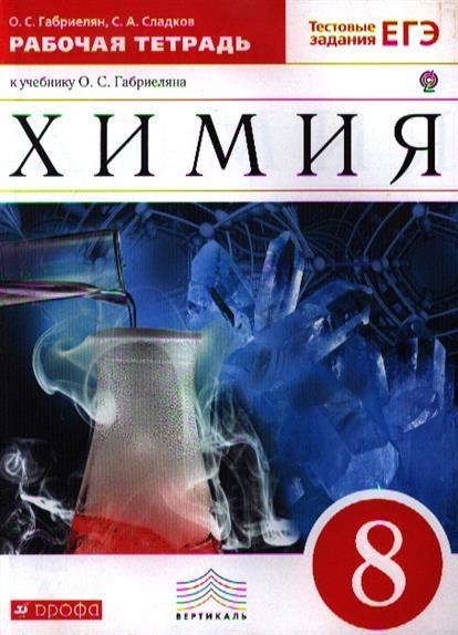 Химия. Рабочая тетрадь. К учебнику О.С. Габриеляна. 8 класс