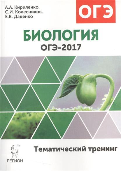 Биология. ОГЭ-2017. 9 класс. Тематический тренинг. Учебно-методическое пособие