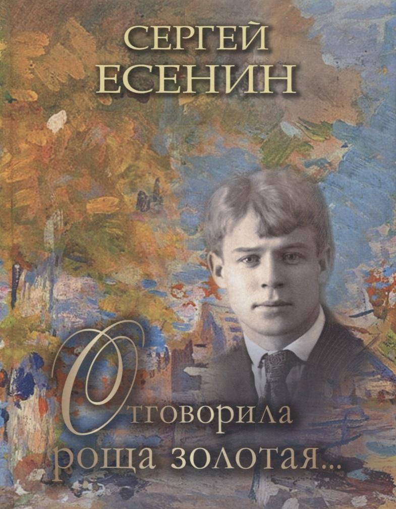 Есенин С. Отговорила роща золотая… отговорила роща золотая стихи русских поэтов об осени