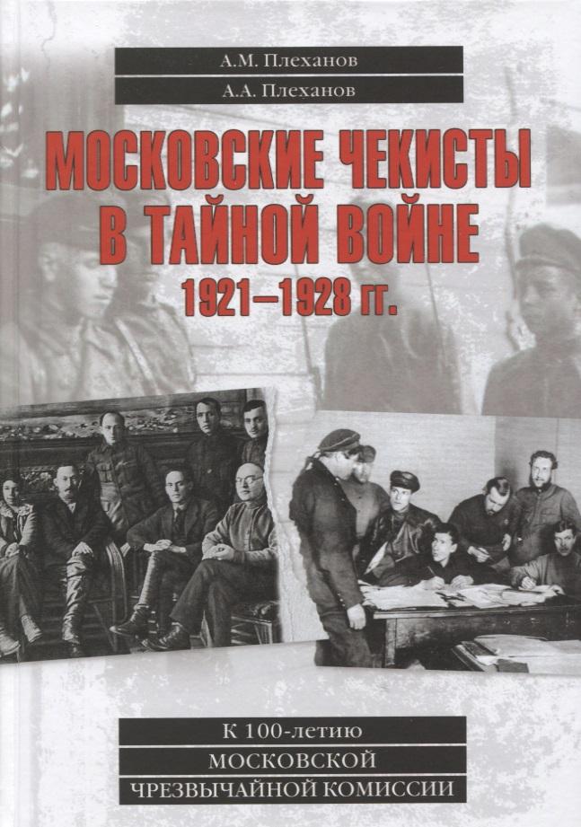 Московские чекисты в тайной войне. 1921-1928