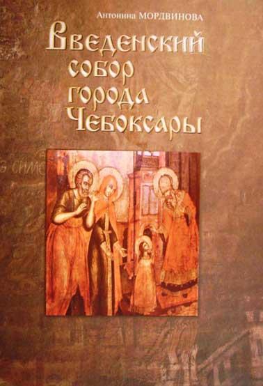 Мордвинова А. Введенский собор города Чебоксары