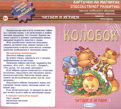 Колобок. Карточки на магнитах. Учебное пособие для малышей