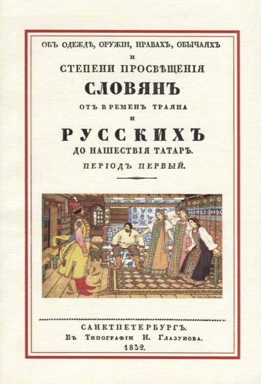 Об одежде, оружии, нравах, обычаях и степени просвещения славян от времен Траяна и русских до нашествия татар