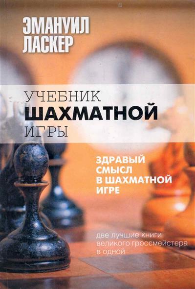 Учебник шахматной игры Здравый смысл в шахматной игре