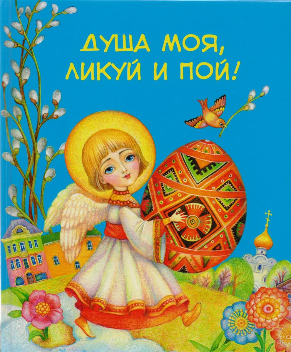 Бакулина И., Шелеметьева А. (сост.) Душа моя, ликуй и пой!