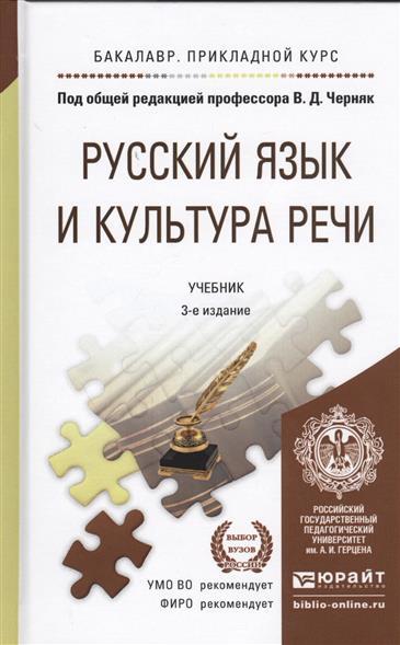Черняк В.: Русский язык и культура речи. Учебник для прикладного бакалавриата. 3 издание