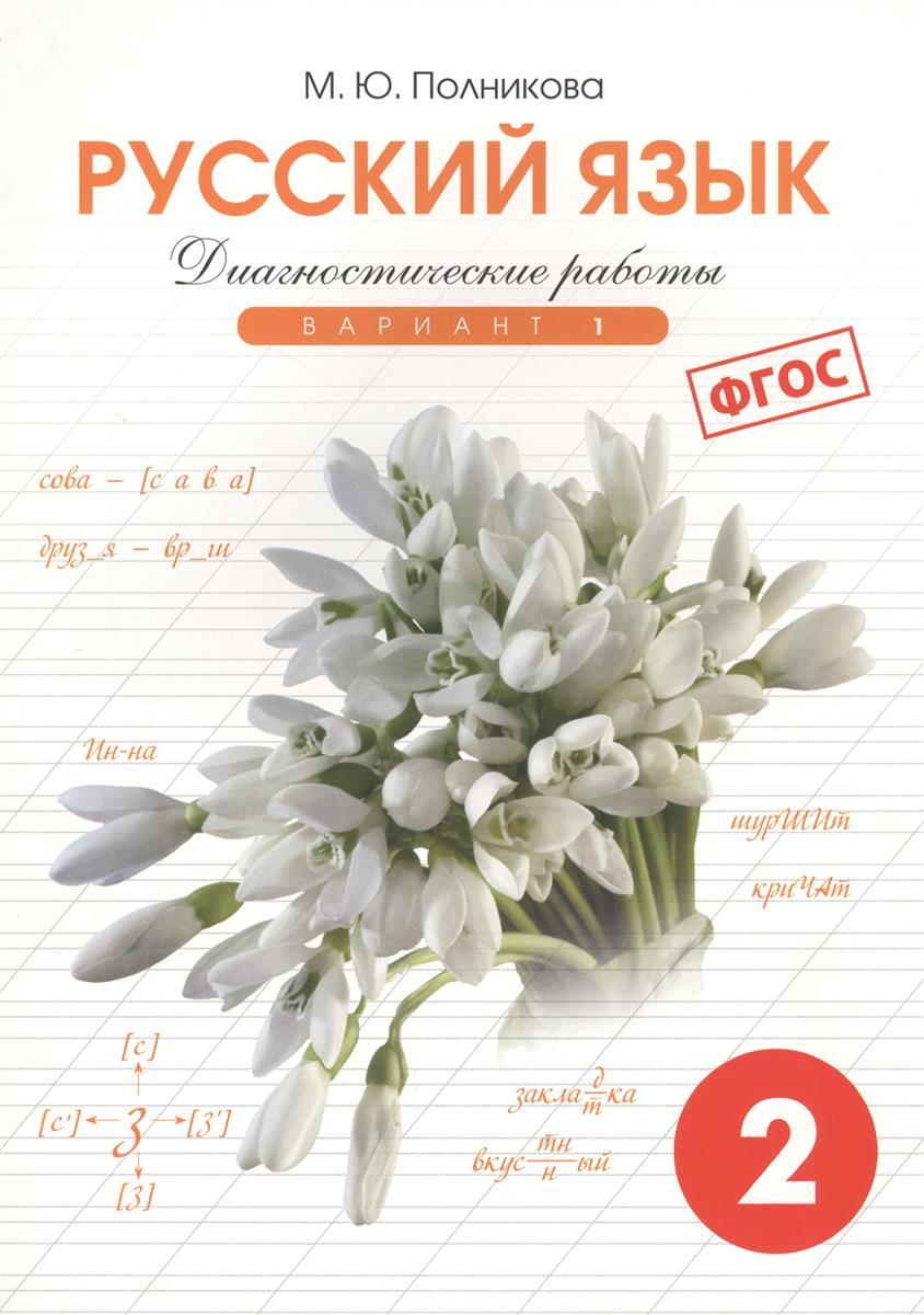 Диагностические работы по русскому языку для 2 класса. Вариант 1