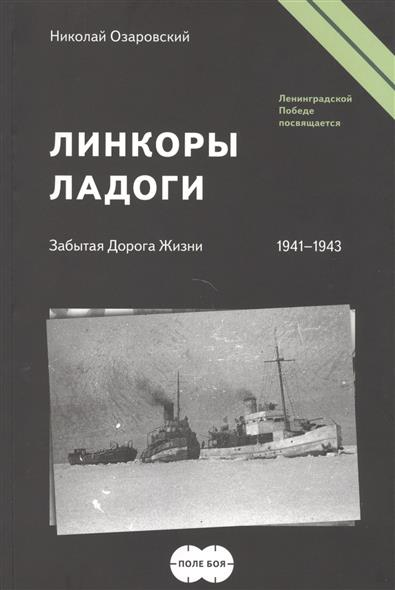 Линкоры Ладоги. Забытая Дорога Жизни (1941-1943)