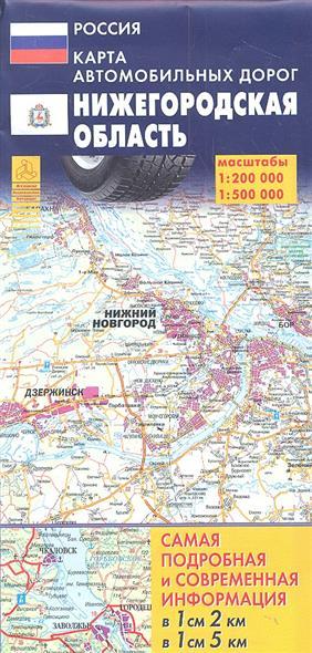 Карта автомобильных дорог Нижегородская область и прилегающие территории. Масштабы 1:200 000 / 1:500 000