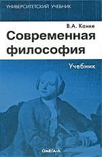 Канке В. Современная философия Учеб.