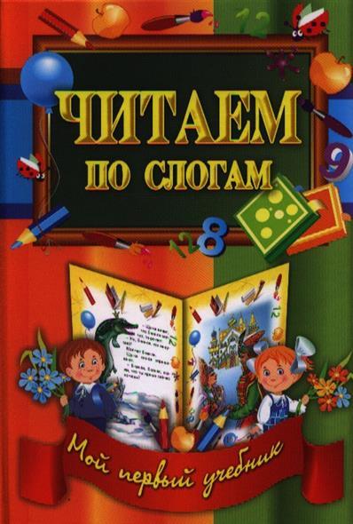 Бондаренко О. (ред.) Читаем по слогам