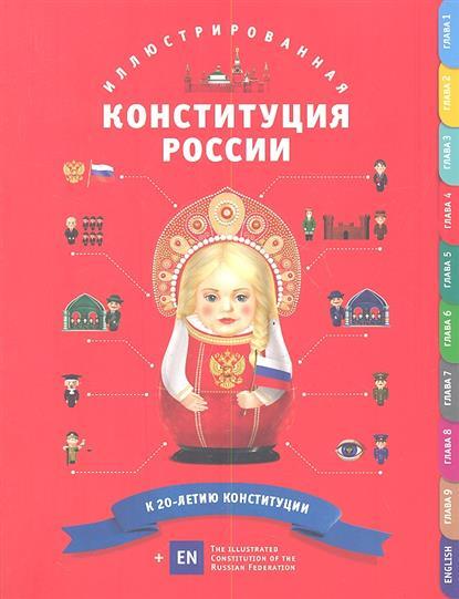 Иллюстрированная Конституция России