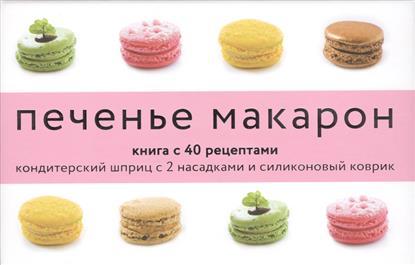 Печенье макарон. Книга с 40 рецептами. Кондитерский шприц с 2 насадками и силиконовый коврик